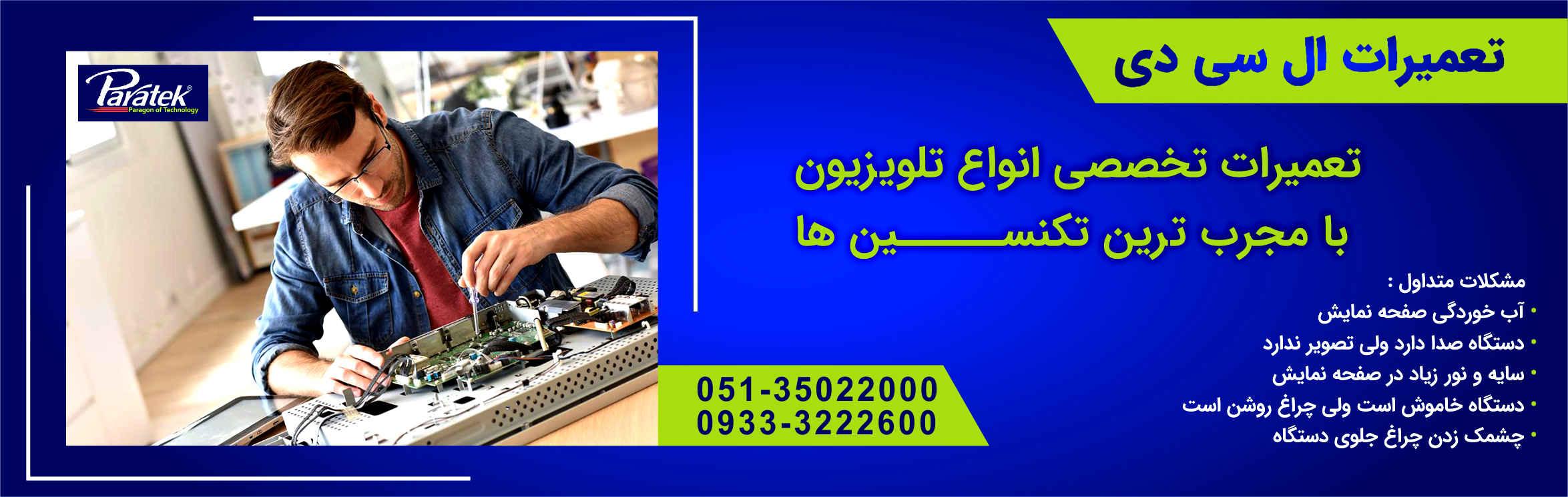 تعمیرات ال سی دی تلویزیون