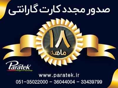 تعمیر تلویزیون مشهد با گرانتی 18 ماهه پاراتک
