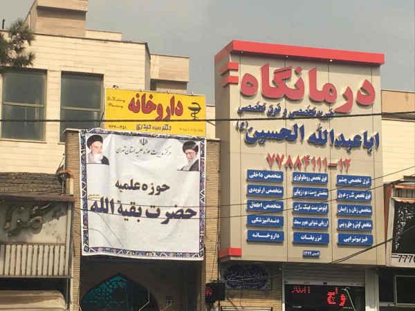 درمانگاه اباعبدالله الحسین مشهد