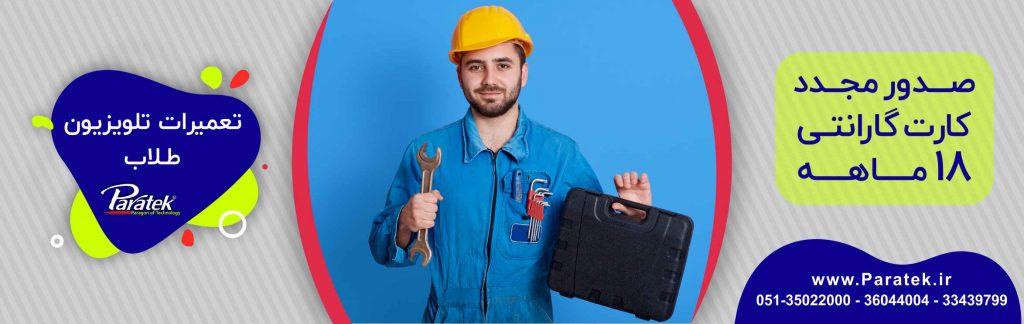 تعمیرات تلویزیون طلاب مشهد