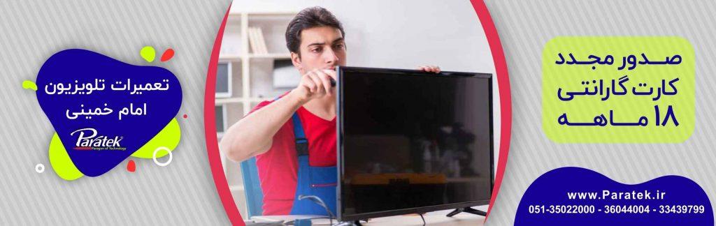 تعمیرات تلویزیون امام خمینی مشهد