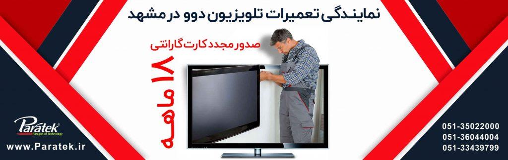نمایندگی تعمیرات تلویزیون دوو در مشهد