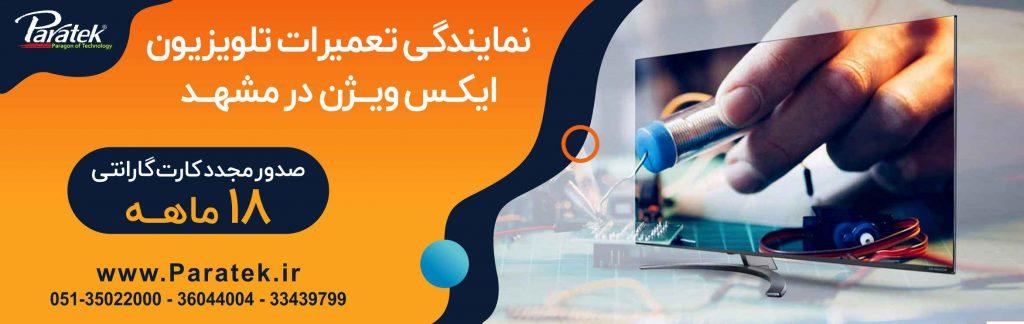 نمایندگی تعمیرات تلویزیون ایکس ویژن در مشهد